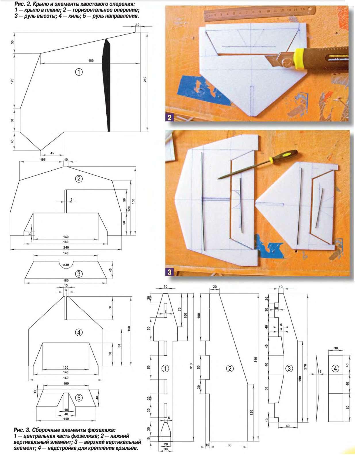 Как сделать крыло самолета своими руками